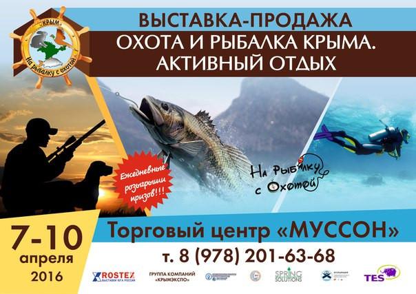 охота и рыбалка москва 2017