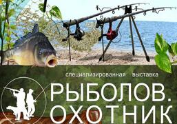 ярмарка рыболов